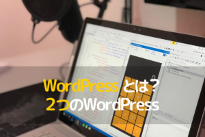 WordPressとは?