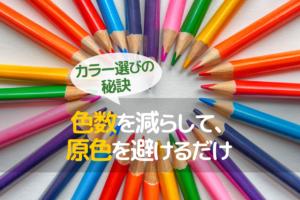 ダサいページは、もう作りたくない!なら色数と原色に気を使いなさい