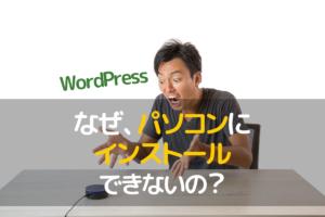 WordPress がパソコンにインストールできない!