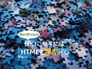 WordPressやテーマの設定で悩む人は、HTMLを学ぼう