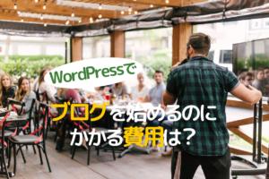 WordPressでブログを始めるためにかかる費用は、いくら?
