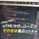 HTMLタグがそのまま表示される