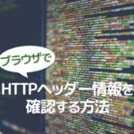 HTTPヘッダー情報を確認する方法