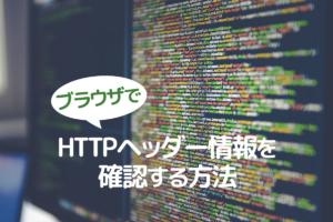 Google Chrome でHTTPヘッダー情報を確認する方法