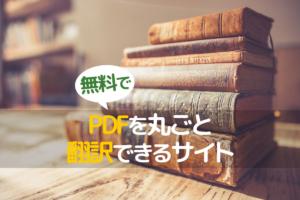 英語のPDFファイルを丸ごと日本語に翻訳できる無料サイト