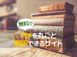 PDFファイルをまるごと翻訳できるサイト