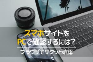パソコン(PC)でホームページをスマホサイト表示にする方法