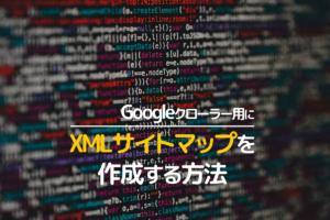 XMLサイトマップを作成するプラグイン