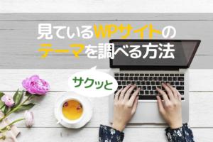 WordPressサイトが利用しているテーマ名を調べる方法