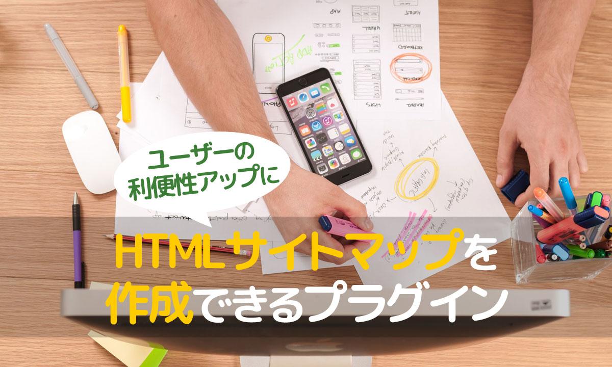 HTMLサイトマップを用意してみよう