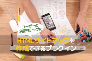 HTMLサイトマップを生成できるキャッシュ機能付きプラグイン