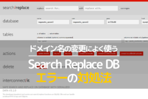 Search Replace DB V3.1 でSQLSTATE [2054] エラー