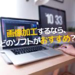 画像加工ソフトのおすすめは、どれ?