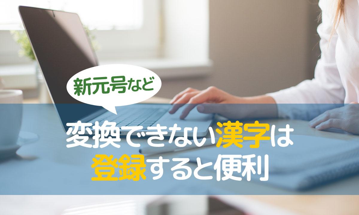 新元号「令和 (れいわ)」とスマホ、パソコンで漢字変換するには