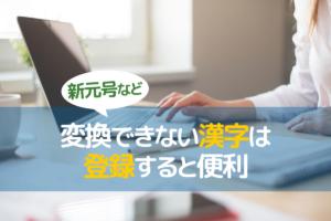 新元号「令和 (れいわ)」とスマホ、パソコンで漢字変換するには?