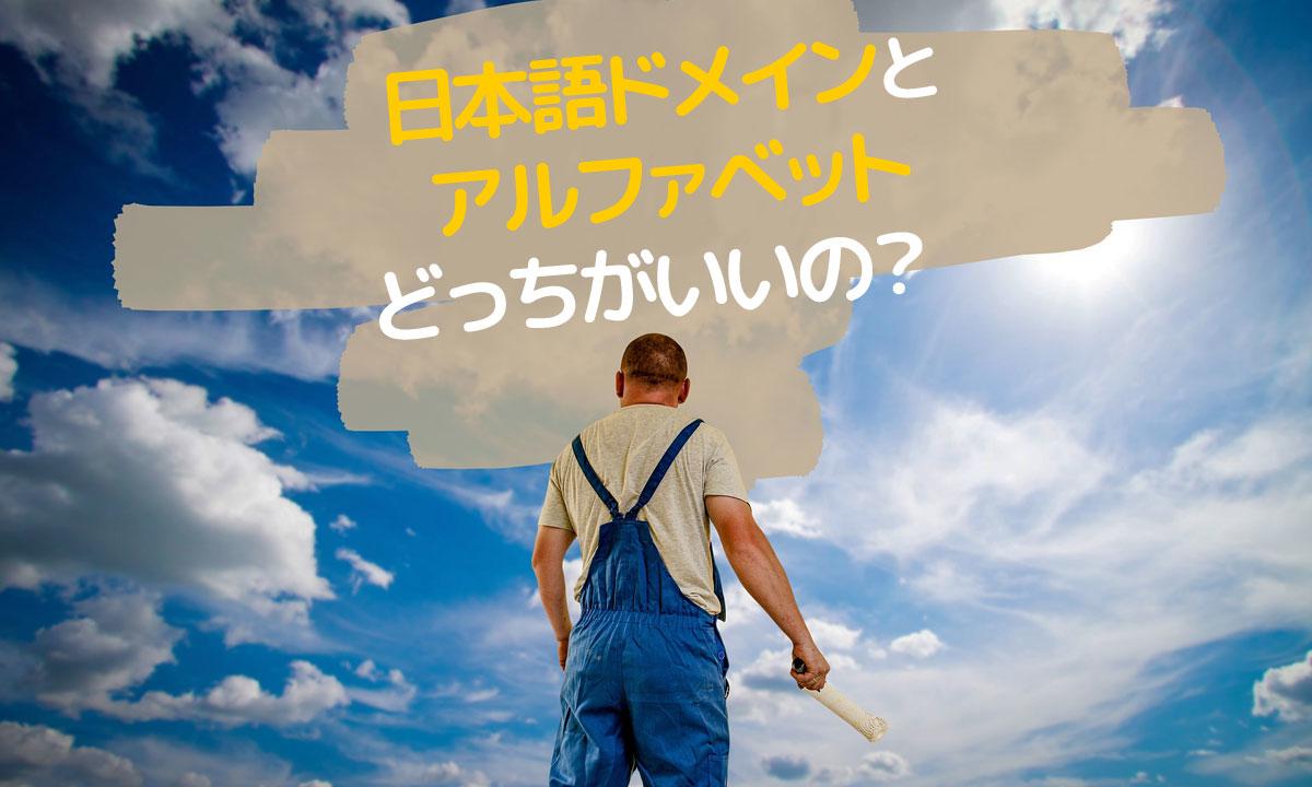 日本語ドメインとアルファベットのどっちがいいの?