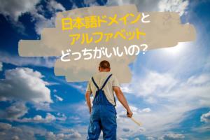 日本語ドメインとアルファベットのドメインでは、どっちがいいの?それぞれの利点について考えてみたよ