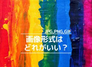 ブログを作るなら知っておきたい画像ファイル形式の話(JPG、PNG、GIF)