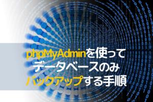 WordPressのデータベース部分だけをphpMyAdminでバックアップする方法