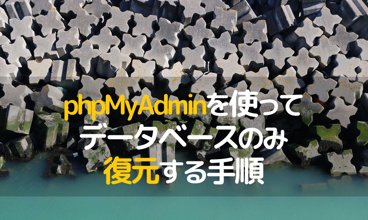 phpmyadminを使ってデータベースのみを復元する