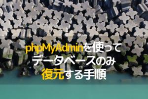 phpMyAdminでWordPressのデータベースを復元する方法