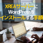 XREAサーバーにWordPressをインストールする手順