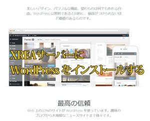 XREAサーバーにWordPressをインストールする手順を画像付きで紹介