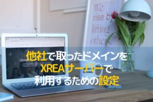 他社ドメインをXREAやCOREで利用するためのネームサーバー設定