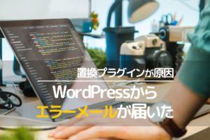WordPress がプラグイン Search Regex でエラーを捉えました。だと?