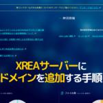 XREAサーバーにドメインを追加する手順