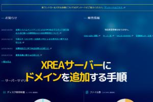 XREAサーバーにドメインを追加する手順 (新コントロールパネルVer.)