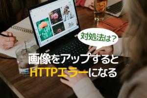 WordPressで画像をアップするとHTTPエラーが発生するときの対処法
