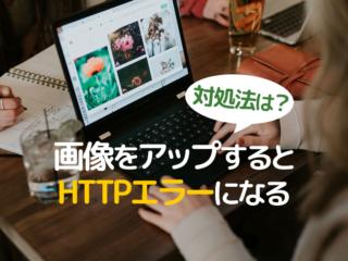 WordPress で HTTPエラーが発生するとき