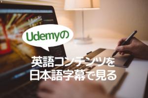 Udemyの英語コンテンツを日本語字幕で見る方法【解決!】