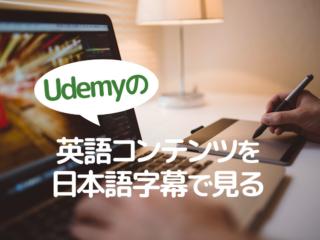Udemyの英語コンテンツに日本語字幕で見る方法
